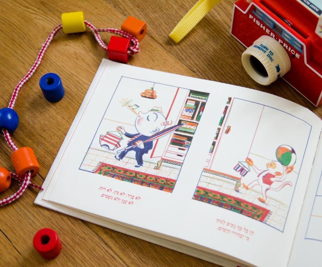 המלצה על ספרי ילדים- מר גזמאי הבדאי