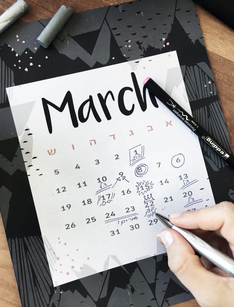 לוח חודשי מתנה - לוח חודש מרץ 2016 להורדה