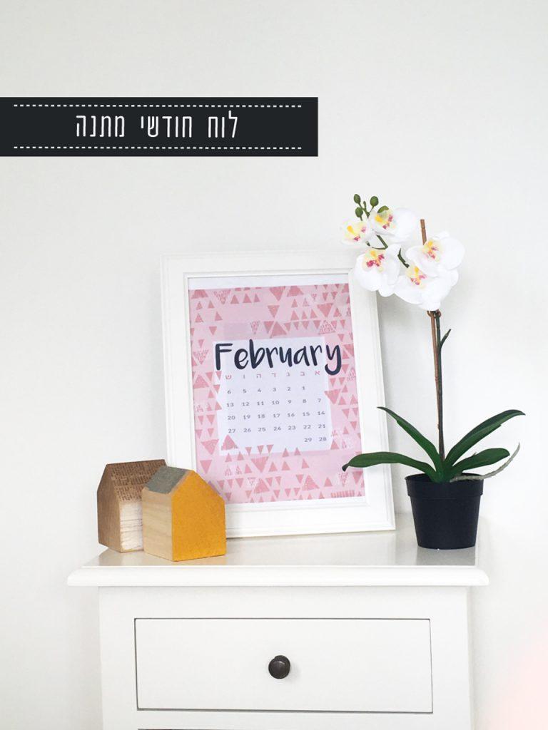 לוח חודשי מתנה- פברואר