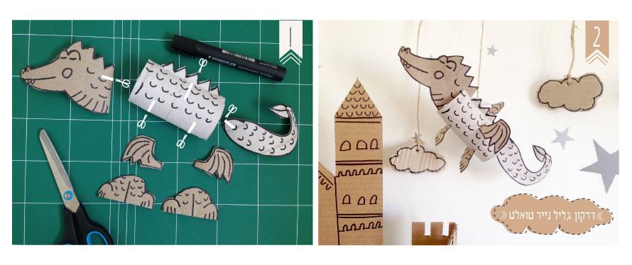 איך להכין דרקון מגליל נייר טואלט וקרטון