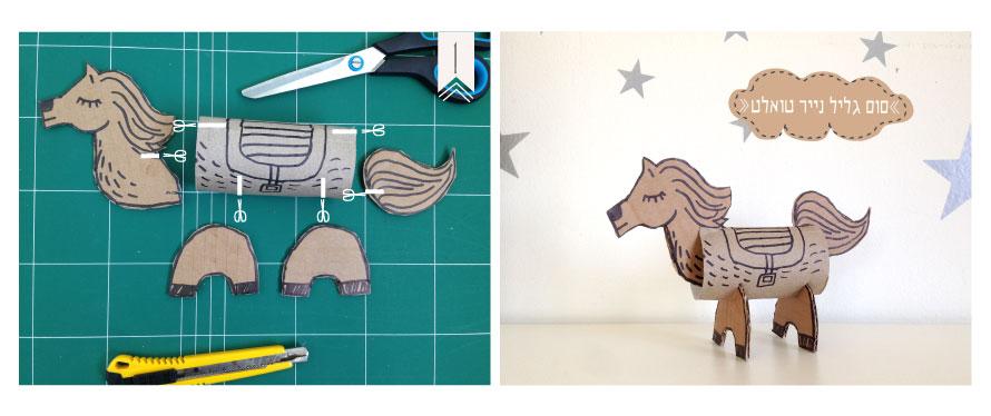 איך להכין סוס מגליל נייר טואלט וקרטון